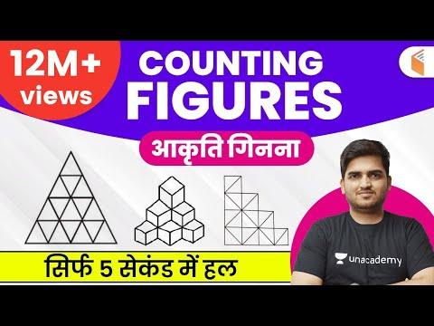 Best Trick for Counting Figures Reasoning Solve करे 5 सेकंड में