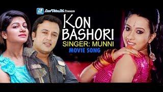 Kon Bashori By Munni | Movie Song | Riaz & Suhana Saba | Chandragrahan