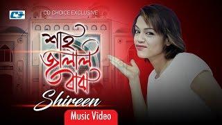 Shahjalal Baba | Shireen Jawad | Avraal Sahir | Official Music Video | Bangla New Song
