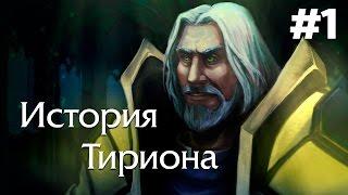 Тирион Фордринг - история (Глава 1) | World of Warcraft