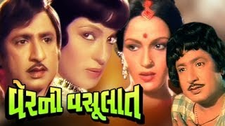 Verni Vasulaat Full Movie - વેરની વસૂલાત - Super Hit Gujarati Movies – Action Romantic Comedy Film