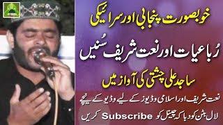 New Punjabi And Saraiki Naat's Collection - Sajid Ali Chishti Naats