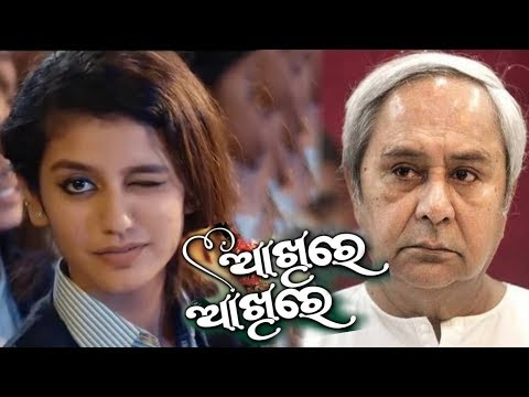 Xxx Mp4 Odia କିଏ ଏଇ ଝିଅ Naveen Patnaik Comedy Priya Prakash Viral Video Odia Khati Funny Odia News 3gp Sex