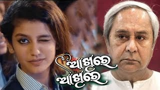 Odia କିଏ ଏଇ ଝିଅ Naveen Patnaik Comedy Priya Prakash viral video || Odia khati funny odia news