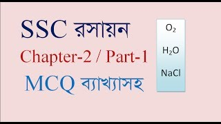 SSC Chemistry : Practice MCQ :Chapter-2(States of matter), Bangla