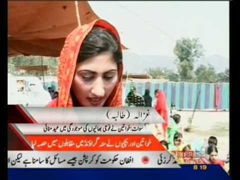 Xxx Mp4 News Package Eid In Matta Swat Womain Sherin Zada Expressnews Swat Flv 3gp Sex