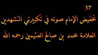 تخفيض الإمام صوته في تكبيرتي التشهدين - العلامة محمد بن صالح العثيمين رحمه الله