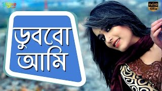 Dubbuo Ami Konok | Saymon and Ohona | Chokher Dekha | New Bangla Song | HD 2016