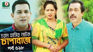 চাপাবাজ - পর্ব ৫১৮   New Comedy Natok Chapabaj - EP 518   Hasan Jahangir, Anonna Anu - কমেডি নাটক