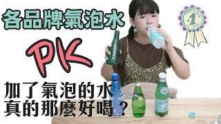 氣泡水PK評測!加了氣泡的水真的那麼好喝?❤︎古娃娃WawaKu