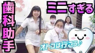 【男の楽園】スカートが短すぎる歯科助手が見えてまうwww 台湾♯5