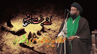 Maulana syed sibte Mohammed جنت البقیع 2016