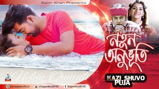 Kazi Shuvo, Puja - Notun Onuvuti   নতুন অনুভূতি   Eid Exclusive 2017   Music Video