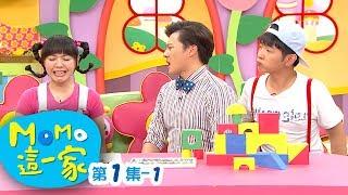 momo親子台 |【珍惜物品】momo這一家 S1 _ EP01 - 1【官方HD完整版】第一季 第1集 - 1
