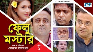 Felu Master   Episode-01   Bangla Comedy Natok   Aa Kho Mo Hasan   Bidya Sinah Mim   Arfan Ahmed