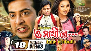 Bangla Movie | O Shathi Re  | ft Shakib Khan | Opu Biswas | Bappa Raaz | Dany Sidak