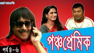 Bd Natok | Poncho Premik |Siddiq, Ahona | Episode 4-6