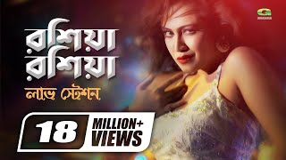 Bangla Movie Songs | Roshia Roshia | ft Bipasha Kabir | by Dolly Sayantoni | HD1080p | Love Station