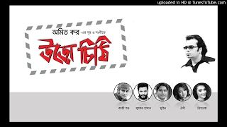 Amader Uro Chithi-Lutfor Hasan Uro Chithi Album