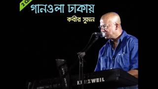 Gaanola Dhakay -- Kabir Suman Live in Dhaka (Disc 2)