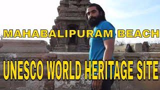 Mamallapuram(Mahabalipuram) beach--UNESCO world heritage site( malayalam travel video)