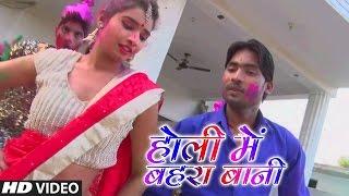 HOLI MEIN BAHARA BAANI ||Latest Bhojpuri HOLI HOT VIDEO Song 2017| PATANJALI KE RANG -JAY YADAV BABU