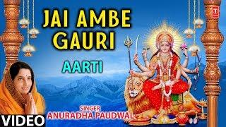 Jai Ambe Gauri [Full Song] - Aartiyan