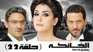مسلسل الخانكة - الحلقة 22 (كاملة) | بطولة غادة عبدالرازق