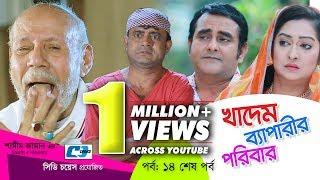 Khadem Beparir Poribar | Episode 14 End | Comedy Natok | ATM Shamsuzzaman | Shorna | Shamim Zaman