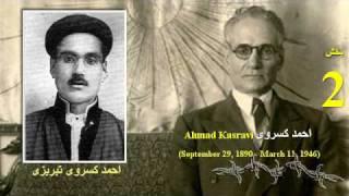 Ahmad Kasravi, part 2, احمد کسروى تبريزى