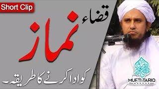 Qaza Namaz Adaa Karne Ka Tareeqa | Mufti Tariq Masood (Short Clip)