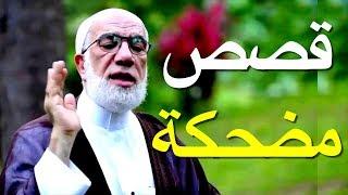 اجمل 5 قصص مضحكه وطرائف الشيخ عمر عبد الكافي