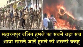 जानें सहारनपुर दलित हमले की असली वजह?/TRUTH BEHIND SAHARANPUR INCIDENT