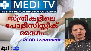 Poly cystic Overy | Dr Santhamma |Episode 40│Medi TV