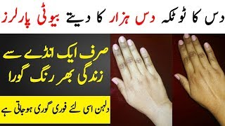 Fairness Mask for Hands And Body Especially For Brides | Homemade Fairness Cream Mask | TUT