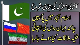 A Special Meeting Was Held Between Pakistan China and Russia in Islamabad