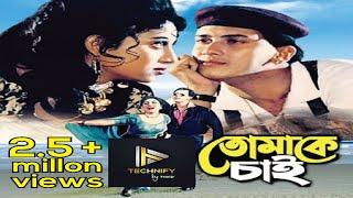 Salman shah song HD 6