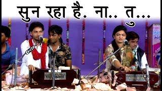 Sun Raha He Na Tu - Birju Barot & Alpa Patel