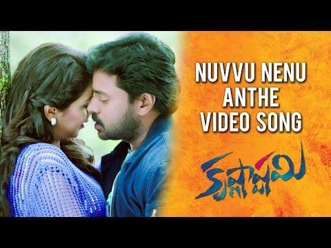 Xxx Mp4 Krishnashtami Full Video Songs Nuvvu Nenu Anthe Video Song Sunil Nikki Galrani 3gp Sex