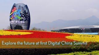 Live: Explore the future at first Digital China Summit首届数字中国建设峰会今日闭幕