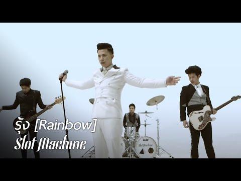 Slot Machine รุ้ง Rainbow Official Music Video