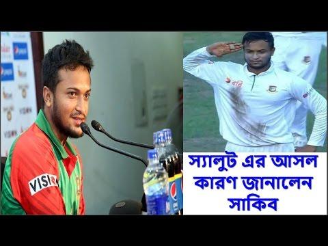স্যালুট এর আসল কারণ জানালেন সাকিব আল হাসান নিজেই | Big salute by Shakib al Hasan to England.