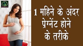 1 महीने के अंदर प्रेग्नेंट होने के तरीके | How to Get Pregnant Very fast and Naturally