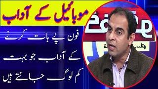 Mobile Ethics Awareness Among The Mobile Users   Qasim Ali Shah