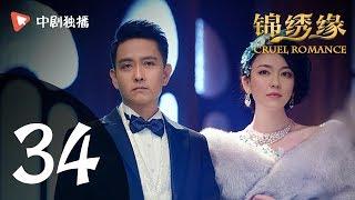 锦绣缘华丽冒险 34 | Cruel Romance 34 (黄晓明 / 陈乔恩 / 乔任梁 领衔主演)【TV版】
