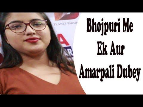 Xxx Mp4 Amrapali Dubey की हमशक्ल भोजपुरी फिल्मों में करेंगी धमाल क्या दे पाएंगी आम्रपाली को टक्कर 3gp Sex