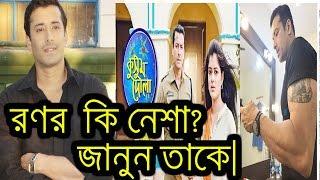 কুসুম দোলার রণর কি নেশা রয়েছে?|kusum dola star jalsha Bengali Serial|Bengali Actor,Rrishi Kaushik