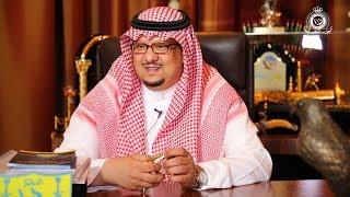 رئيس نادي #النصر الأمير فيصل بن تركي يوجه رسالة لجماهير #العالمي في تدشين الحساب الرسمي في سناب شات