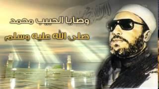 الشيخ عبد الحميد كشك / وصايا الرسول صلى الله عليه وسلم