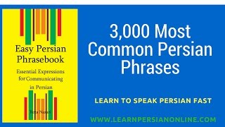3000 + Most Common Persian Phrases: Part 1: The Basics مقدماتی